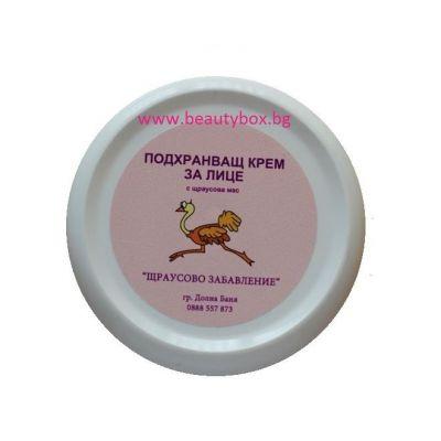 Крем за лице Щраусово забаление, 100 ml - с Щраусова мас, подхранващ, против стареене и бръчки