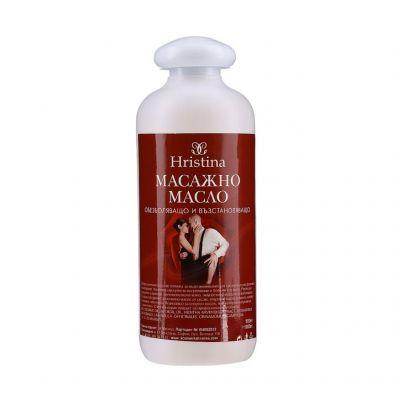 Професионално масажно масло за тяло Козметика Христина, 500 ml - обезболяващо и възстановяващо