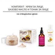 Крем за лице с Арганово масло + Масло от Памучно семе + Портокалова вода - на специална цена!